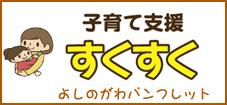 panfyoshinogawa